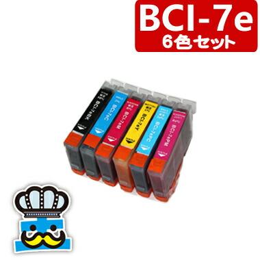プリンターインク CANON キャノン BCI-7e 対応機種: iP6700D iP6600D MP900 iP8100 iP7100 iP6100D