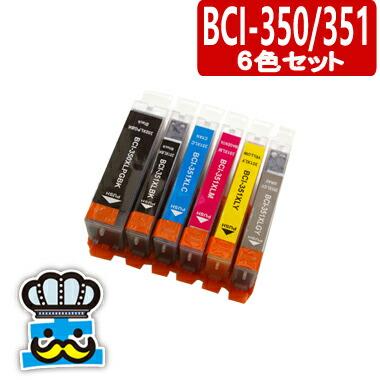 プリンターインク CANON キャノン BCI-351+BCI-350XL 6色セット 対応機種: PIXUS iP8730 MG7130 MG6530 MG6330 MG7530 MG6730