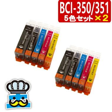 インク福袋 プリンターインク CANON キャノン BCI-351+BCI-350XL 5色セット×2 対応機種: PIXUS iP8730 iX6830 MG7130 MG6530 MG5530 MX923 iP7230 MG6330 MG5430 MG6730 MG7530 MG5630