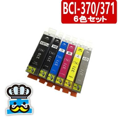 キャノン プリンターインク BCI-371XL+BCI-370XL/6MP 6色セット 増量タイプ 互換インクカートリッジ CANON BCI371xl BCI370xl PIXUS MG6930 MG7730F MG7730 BCI-371 BCI-370 マルチパック BCI-370XLPGBK BCI-371XLBK BCI-371XLC BCI-371XLM BCI-371XLY BCI-371XLGY