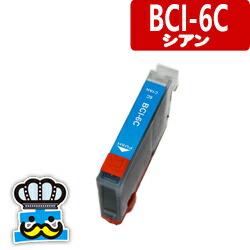 CANON キャノン BCI-6C シアン 単品 互換インクカートリッジ