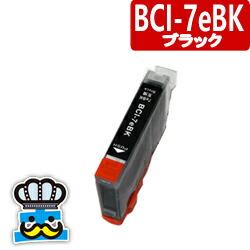 CANON キャノン BCI-7eBK ブラック 単品 互換インクカートリッジ