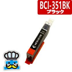 CANON キャノン BCI-351XLBK ブラック 単品 互換インクカートリッジ