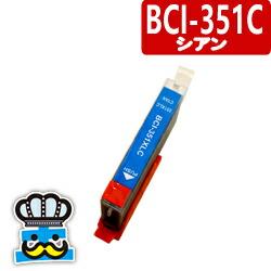 CANON キャノン BCI-351XLC シアン 単品 互換インクカートリッジ
