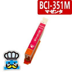 CANON キャノン BCI-351XLM マゼンタ 単品 互換インクカートリッジ