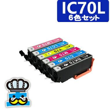 EP-306 対応 EPSON エプソン プリンター インク IC70L(インク増量タイプ) 6色セット IC6CL70L