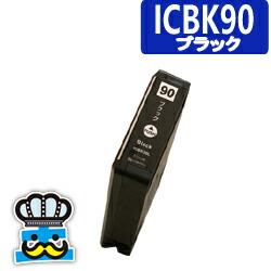 EPSON エプソン ICBK90L ブラック 単品 互換インクカートリッジ