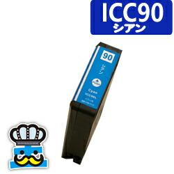 EPSON エプソン ICC90L シアン 単品 互換インクカートリッジ