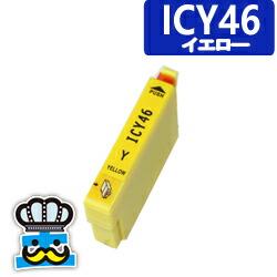 EPSON エプソン ICY46 イエロー 単品 互換インクカートリッジ