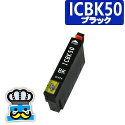 EPSON エプソン ICBK50 ブラック 単品 互換インクカートリッジ