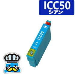 EPSON エプソン ICC50 シアン 単品 互換インクカートリッジ