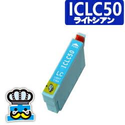 EPSON エプソン ICLC50 ライトシアン 単品 互換インクカートリッジ