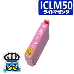 EPSON エプソン ICLM50 ライトマゼンタ 単品 互換インクカートリッジ