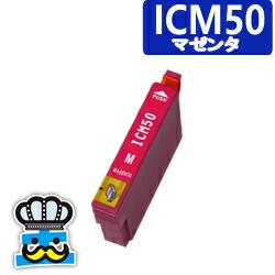 EPSON エプソン ICM50 マゼンタ 単品 互換インクカートリッジ