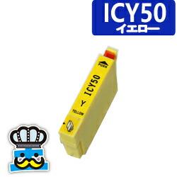 EPSON エプソン ICY50 イエロー 単品 互換インクカートリッジ