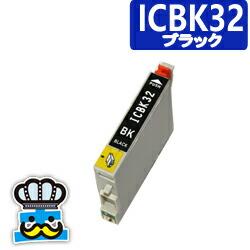 EPSON エプソン ICBK32 ブラック 単品 互換インクカートリッジ