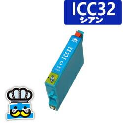 EPSON エプソン ICC32 シアン 単品 互換インクカートリッジ