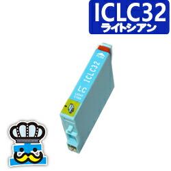 EPSON エプソン ICLC32 ライトシアン 単品 互換インクカートリッジ