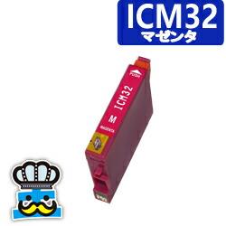 EPSON エプソン ICM32 マゼンタ 単品 互換インクカートリッジ