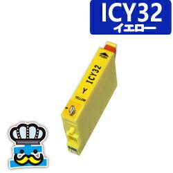 EPSON エプソン ICY32 イエロー 単品 互換インクカートリッジ