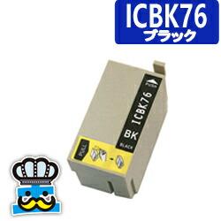 EPSON エプソン ICBK76 ブラック 単品 互換インクカートリッジ 対応プリンター : PX-S5040 PX-M5041F PX-M5040F