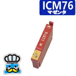 EPSON エプソン ICM76 マゼンタ 単品 互換インクカートリッジ 対応プリンター : PX-S5040 PX-M5041F PX-M5040F