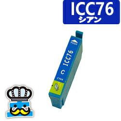 EPSON エプソン ICC76 シアン 単品 互換インクカートリッジ 対応プリンター : PX-S5040 PX-M5041F PX-M5040F