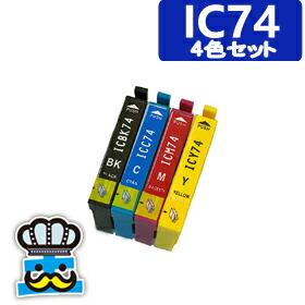 プリンターインク EPSON エプソン IC74 4色セット 互換インク IC4CL74 対応プリンタ: PX-S5040|PX-S740|PX-M741F|PX-M740F|PX-M5041F|PX-M5040F