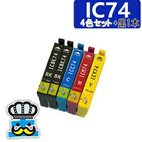 プリンターインク EPSON エプソン IC74 4色セット+黒 互換インク IC4CL74 対応プリンタ: PX-S5040|PX-S740|PX-M741F|PX-M740F|PX-M5041F|PX-M5040F