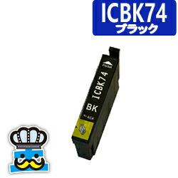 EPSON エプソン ICBK74 ブラック 単品 互換インクカートリッジ 対応プリンター :PX-S5040|PX-S740|PX-M741F|PX-M740F|PX-M5041F|PX-M5040F