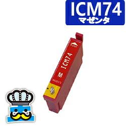 EPSON エプソン ICM74 マゼンタ 単品 互換インクカートリッジ 対応プリンター :PX-S5040|PX-S740|PX-M741F|PX-M740F|PX-M5041F|PX-M5040F