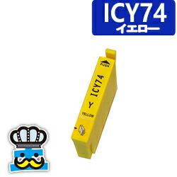 EPSON エプソン ICY74 イエロー 単品 互換インクカートリッジ 対応プリンター :PX-S5040|PX-S740|PX-M741F|PX-M740F|PX-M5041F|PX-M5040F