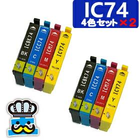 インク福袋 プリンターインク EPSON エプソン IC74 4色セット×2 互換インク IC4CL74 対応プリンタ: PX-S5040|PX-S740|PX-M741F|PX-M740F|PX-M5041F|PX-M5040F