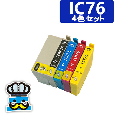プリンターインク EPSON エプソン IC76 4色セット 互換インク IC4CL76 対応プリンタ: PX-S5040 PX-M5041F PX-M5040F メール便送料無料