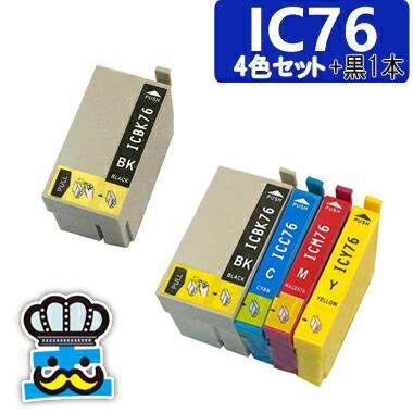プリンターインク EPSON エプソン IC76 4色セット+黒 互換インク IC4CL76 対応プリンタ: PX-S5040 PX-M5041F PX-M5040F メール便送料無料