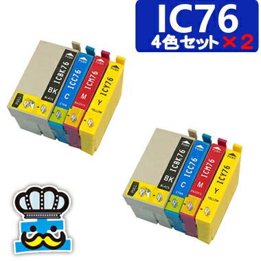 インク福袋 プリンターインク EPSON エプソン IC76 4色セット×2 互換インク IC4CL76 対応プリンタ: PX-S5040 PX-M5041F PX-M5040F メール便送料無料