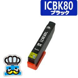 EPSON エプソン ICBK80L ブラック 単品 互換インクカートリッジ