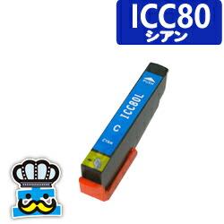 EPSON エプソン ICC80L シアン 単品 互換インクカートリッジ