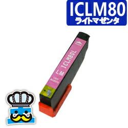 EPSON エプソン ICLM80L ライトマゼンタ 単品 互換インクカートリッジ