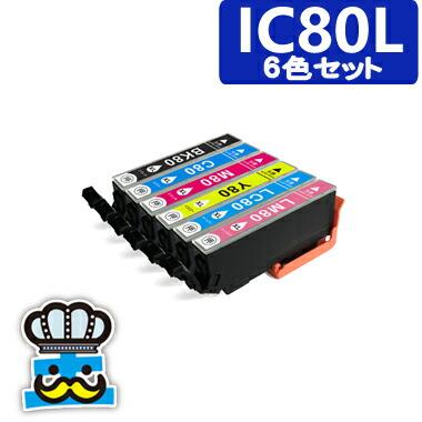 EP-707A 対応 プリンター インク EPSON エプソン IC80L 6色セット 互換インク