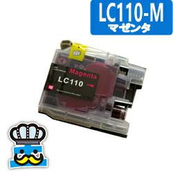 Brother ブラザー LC110-M マゼンタ 単品 互換インクカートリッジ