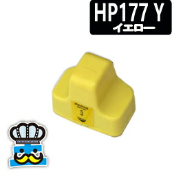 HP HP177Y イエロー 単品 互換インクカートリッジ