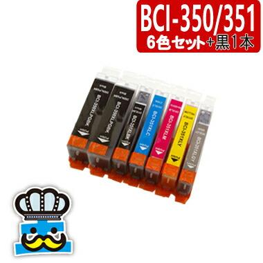 プリンターインク CANON キャノン BCI-351XL BCI-350XL 6色セット+黒 対応機種: PIXUS iP8730 iX6830 MG7130 MG6530 MG6330