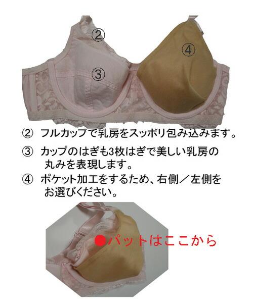 【乳がん用】フルカップワイヤー入りブラジャー(加工商品)