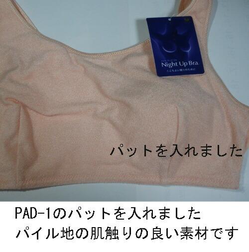 乳がん用  BRA115