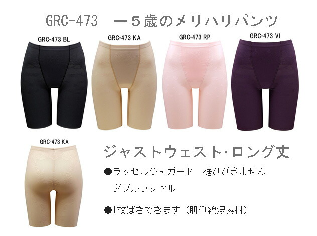 grc473