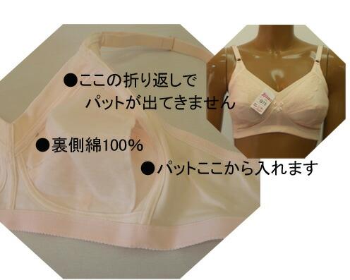 乳がん用Dカップ anne767