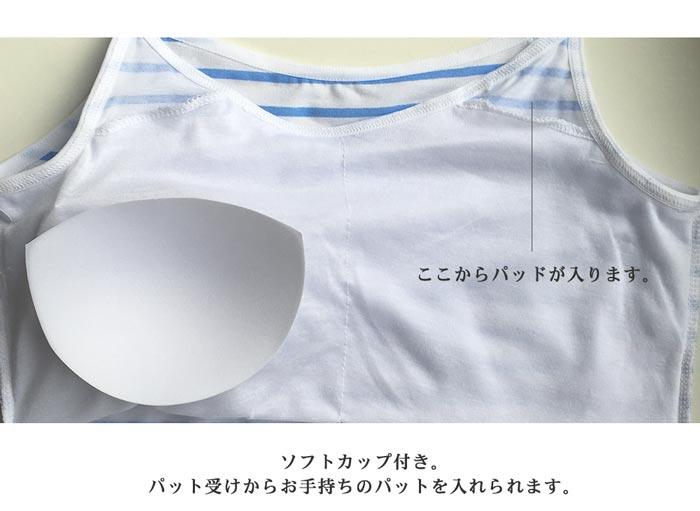 【乳がん用】ソフトカップ付キャミソール