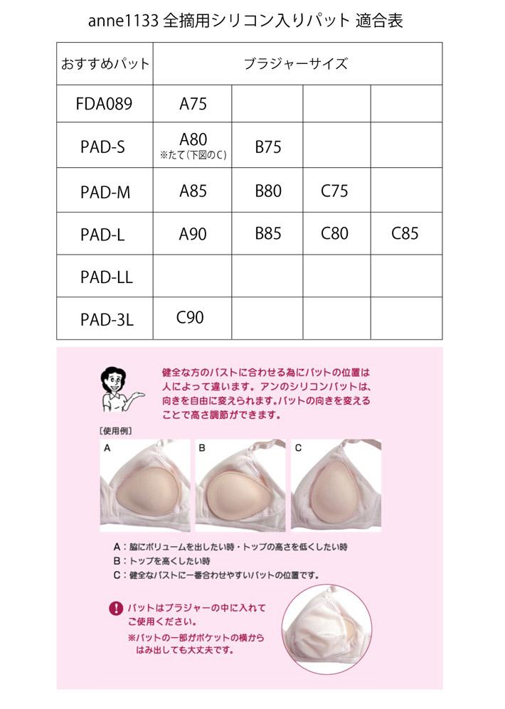 【乳がん用】フルカップブラジャー(サイズ表)