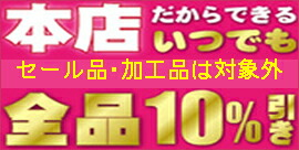 10%バナーお買い得セール★